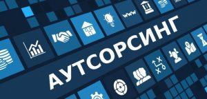 Аутсорсинг - передача некоторых функций или видов деятельности другой компании, специализирующейся в этой области, на основании заключенного договора.